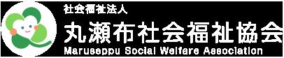 社会福祉法人 丸瀬布社会福祉協会